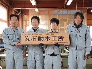 石動木工所の企業理念の画像3
